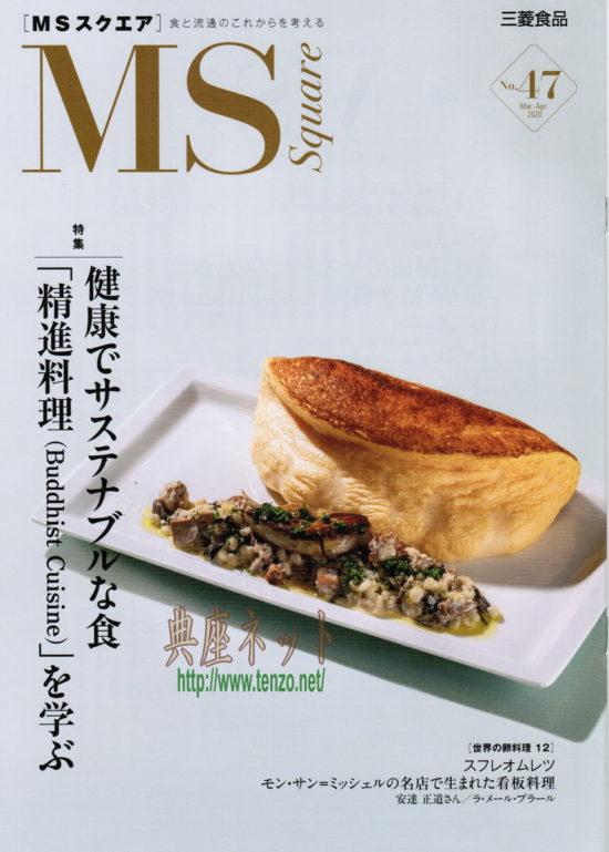 三菱食品MSスクエア精進料理特集