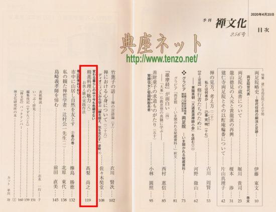 禅文化 精進料理連載