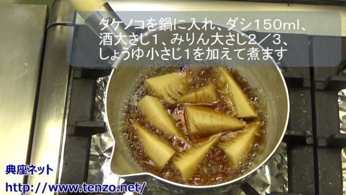 タケノコとそらまめのカブみぞれ汁レシピ