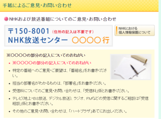 NHK御感想お手紙送り先