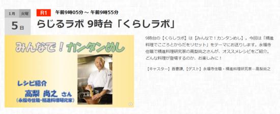 NHKくらしラボ 精進料理出演