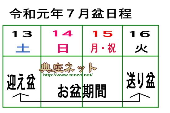 令和元年七月盆日程表