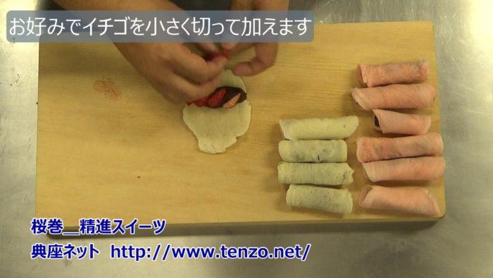 桜巻_精進料理スイーツレシピ