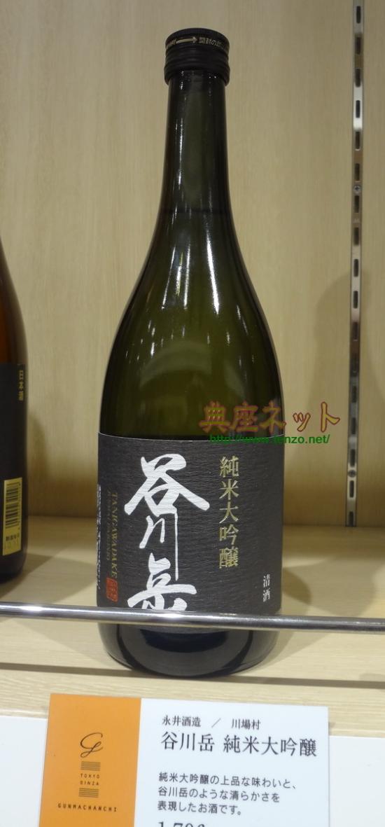 永井酒造 谷川岳