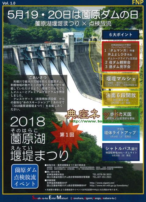 薗原ダム堰堤祭パンフレット
