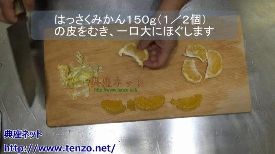 うど・はっさく・わかめの酢の物_精進料理