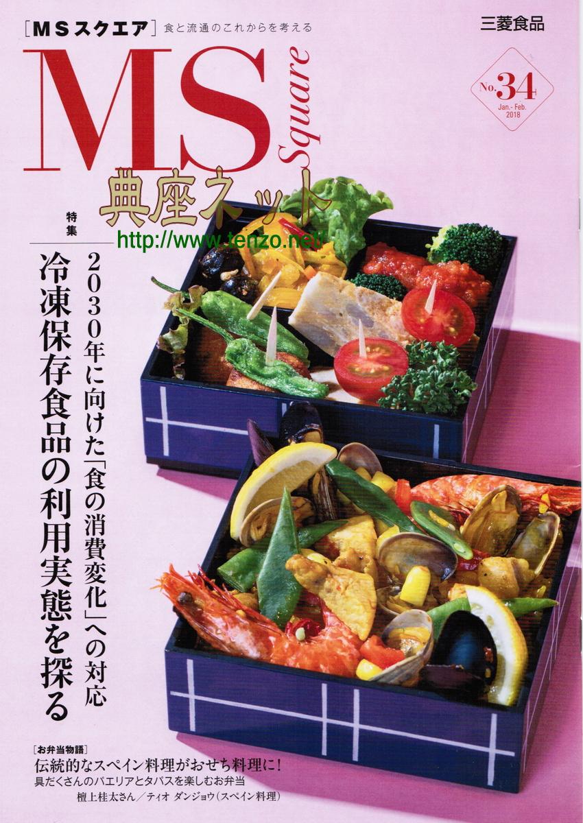 三菱食品業界誌MSスクエアに掲載