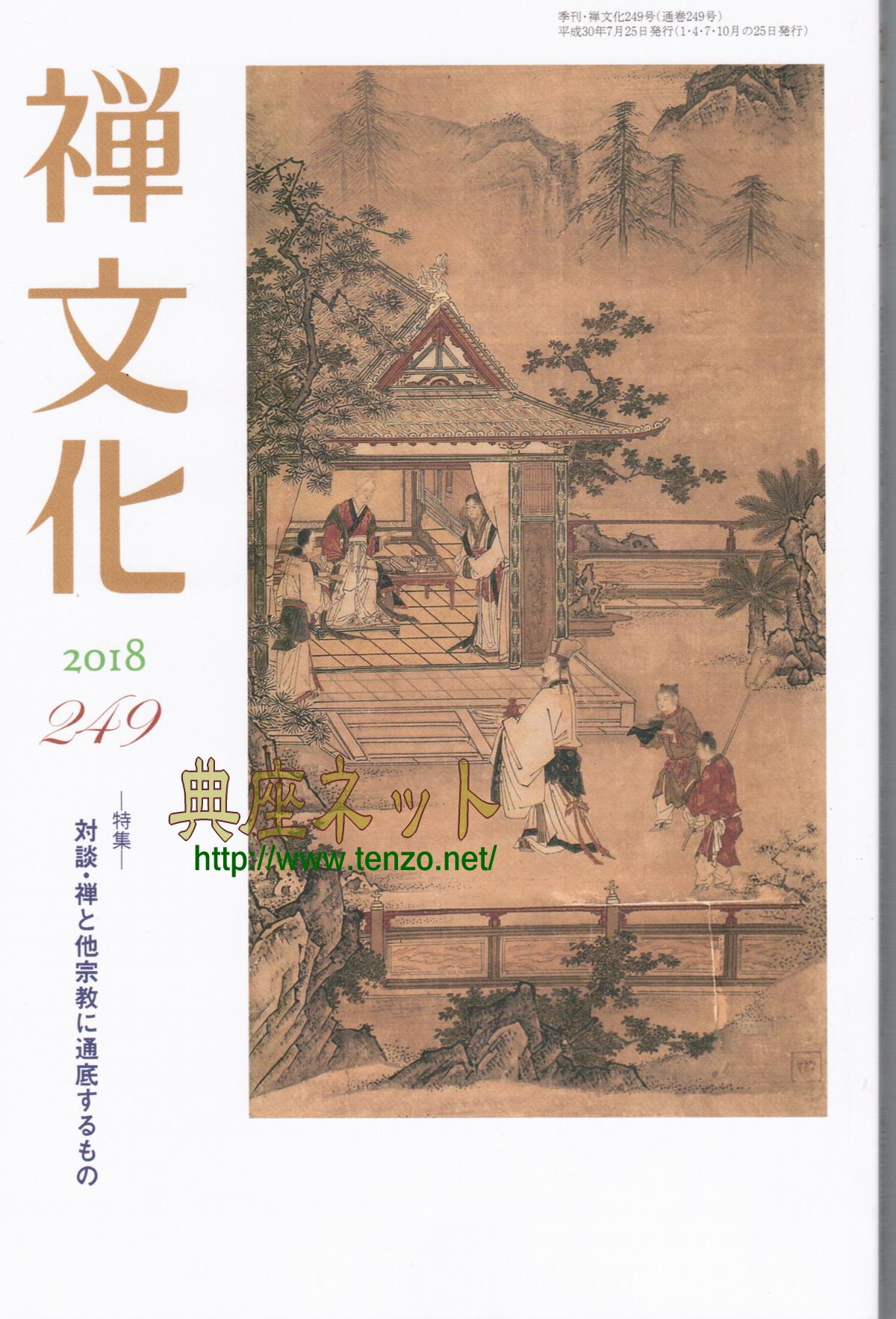 禅文化249号