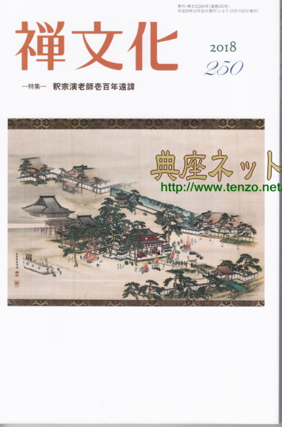 禅文化 精進料理連載第二回