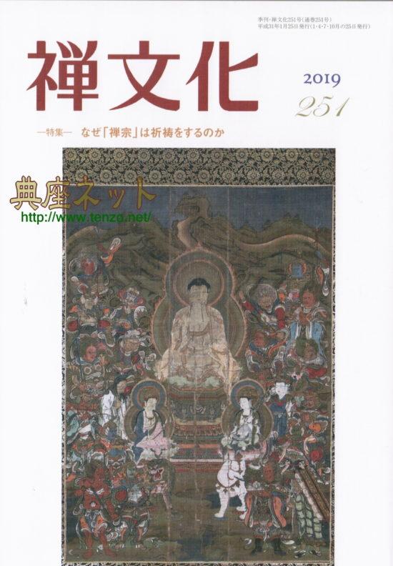 禅文化251号表紙