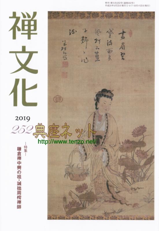 禅文化252号精進料理連載