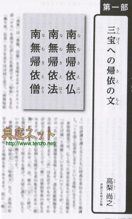大法輪6月号仏教の聖なる言葉