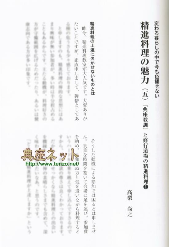 禅文化253号精進料理