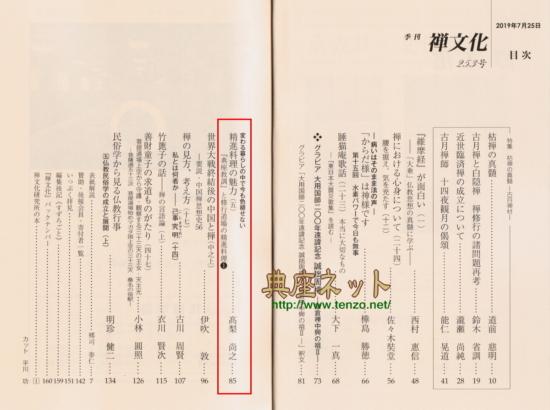 禅文化253号