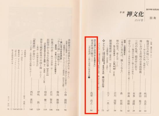 禅文化 254号