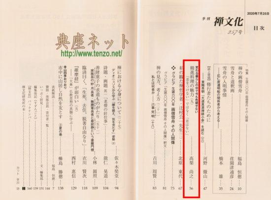 禅文化 精進料理連載第9回