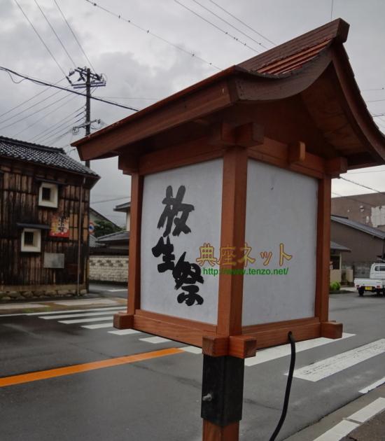 福井県小浜市放生祭