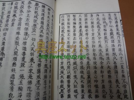 面山禅師 健康普説本文
