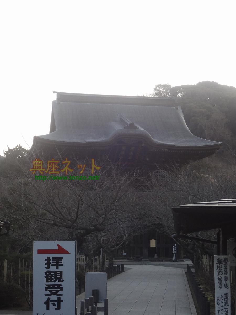 臨済宗建長寺