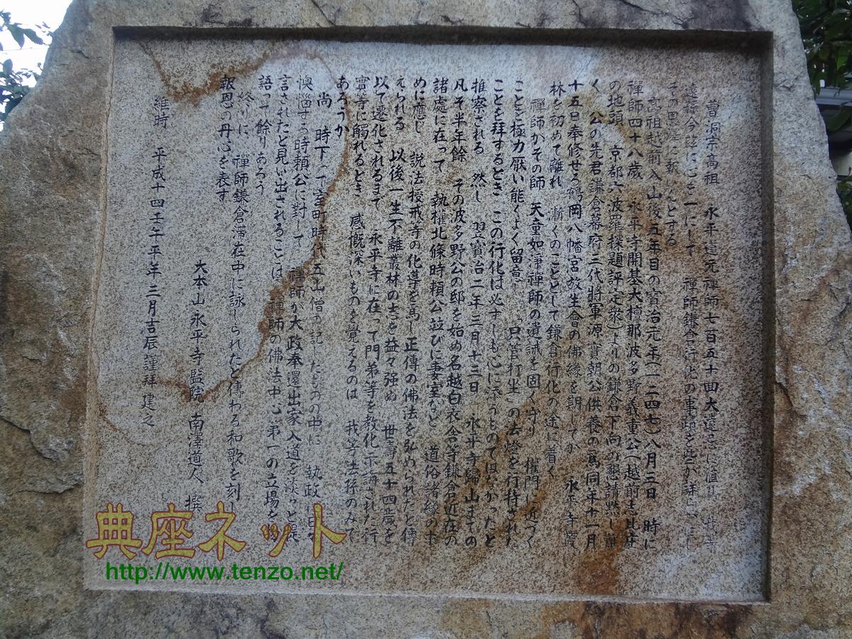 鎌倉道元禅師顕彰碑