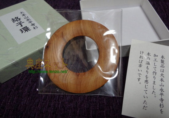 永平寺杉の絡子環