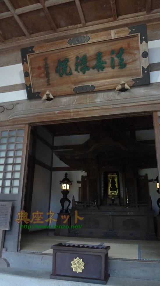 永平寺台所の韋駄天