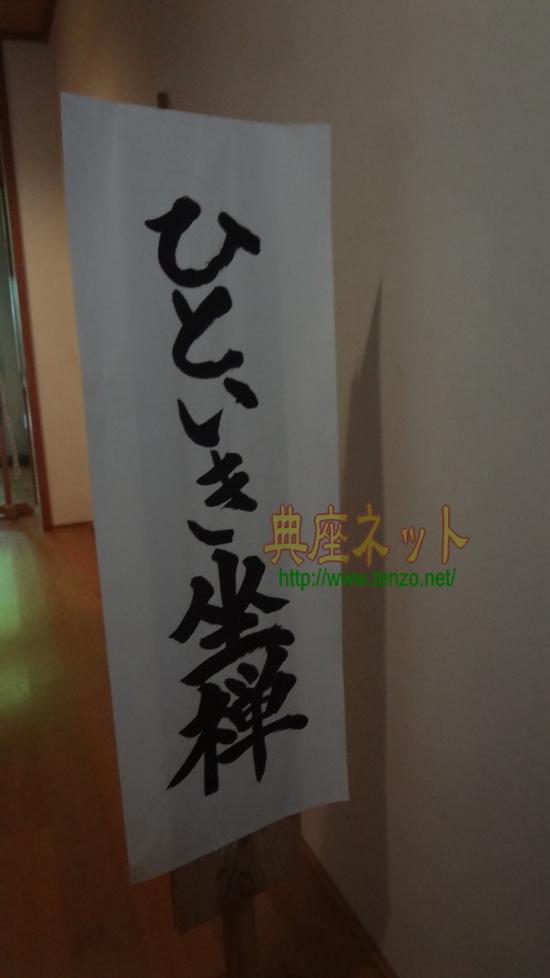 永平寺ひといき坐禅