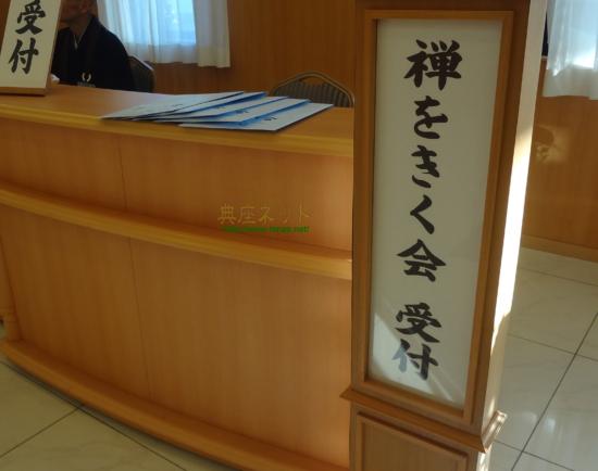 群馬県宗務所布教部 禅をきく会 平成30年