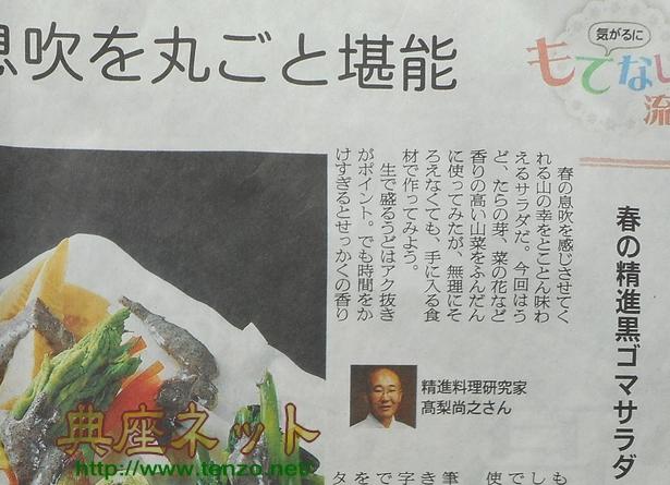 朝日新聞be もてなし流_精進料理連載