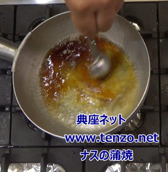 ナスの蒲焼き調理手順