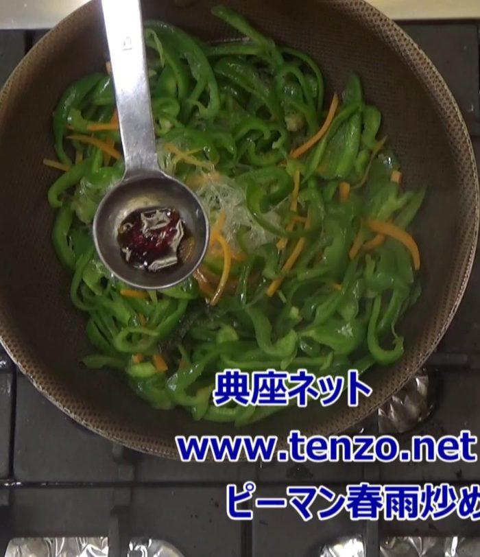 ピーマン春雨炒め_精進料理レシピ