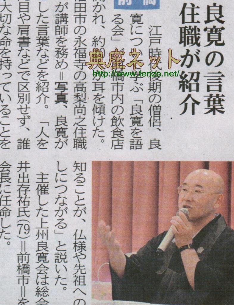 上州良寛会講演 上毛新聞記事