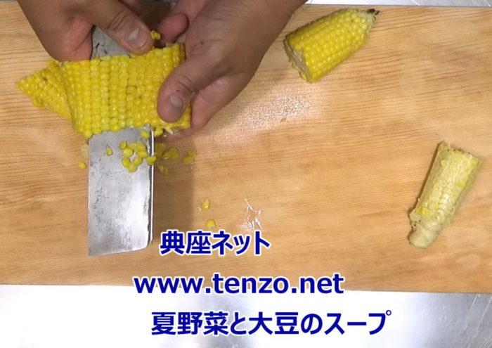 夏野菜と大豆のスープ_精進料理レシピ