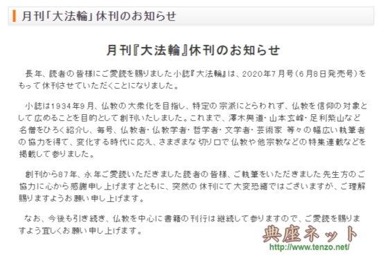 大法輪 休刊のお知らせ