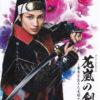 花嵐の剣士